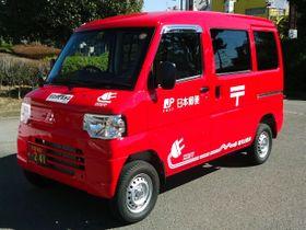 郵便配達に現在使われている電気自動車(三菱自動車提供)