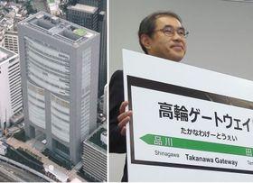 JR東日本の本社ビルと昨年12月に新駅名「高輪ゲートウェイ」を発表した深沢祐二社長