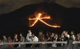 古都の夏の風物詩「五山送り火」で、夜空に浮かび上がった「大」の字=16日夜、京都市