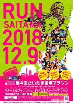 第4回さいたま国際マラソン、ランナー募集が始まりました!!