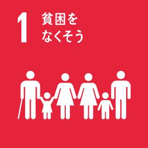 SDGsの第1目標 貧困をなくそう