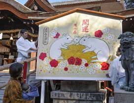 干支「子」にちなんだネズミの家族の絵馬に掛け替えられた道明寺天満宮のジャンボ絵馬=13日、大阪府藤井寺市