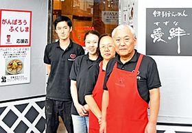 都内に「會津・喜多方らーめん愛絆」をオープンした秦さん家族