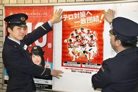 東京メトロ桜田門駅に掲示された、テロ防止に協力を求めるポスター=17日午前、東京都千代田区