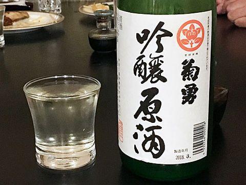 【3477】菊勇 吟醸原酒(きくゆう)【神奈川県】