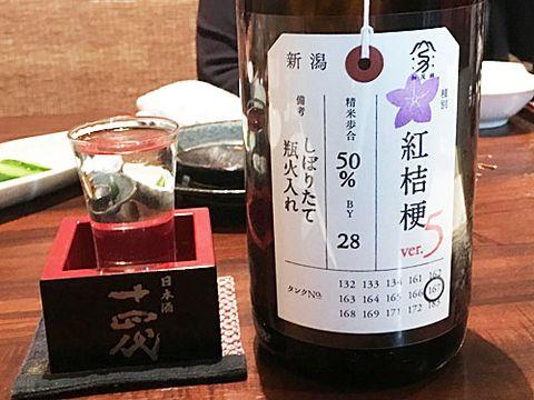 【3178】加茂錦 荷札酒 紅桔梗 純米大吟醸(かもにしき べにききょう)【新潟県】