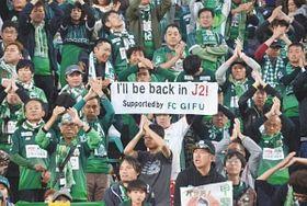 ホーム最終戦後、チームにエールを送るサポーター=長良川競技場で