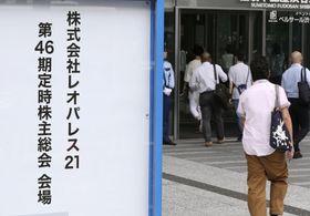 レオパレス21の株主総会会場に入る人たち=27日午前、東京都渋谷区