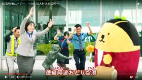 徳島阿波おどり空港で職員らと阿波踊りを披露する松茂係長(松茂町のPR動画から)