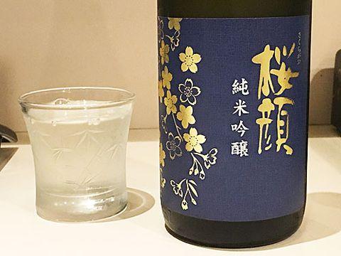 【3182】桜顔 純米吟醸 吟ぎんが 五割磨き(さくらがお)【岩手県】