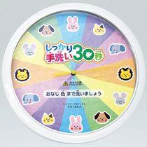 かわいい動物イラストを配置した「しっかり手洗い30秒タイマー」動物版