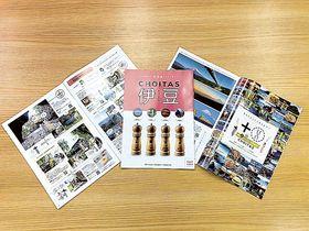 美しい伊豆創造センターが発行した総合パンフレット