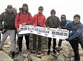 コジウスコ山頂で記念撮影する本田さん(右から4人目)