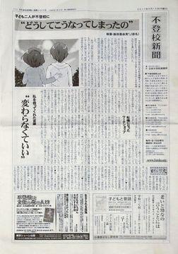 第6部「共鳴」(1) 「同じ悩み」新聞で発見