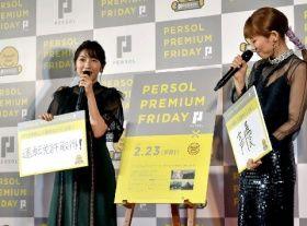 プレミアムフライデー1周年を記念して開かれたイベントでトークをする元AKBの渡辺麻友さん(左)ら=23日、東京都港区