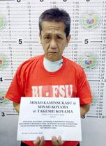 カミンスカス操容疑者=2018年12月、マニラ(フィリピン入国管理局提供・共同)