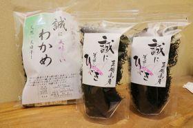 「誠翔丸」が売り出しているヒジキとワカメ