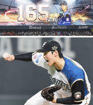 2016年10月、クライマックスシリーズで、プロ野球最速となる球速165キロを投じた日本ハム・大谷翔平。上は球速を示すボード=札幌ドームで