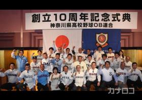創立10周年を迎えた県高校野球OB連合。現在は30チームが加盟している=横浜市中区