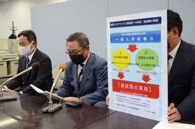 私立高校の追試験実施について説明する県私学協会の川島英和会長(写真中央)ら=県庁