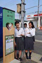 新デザインの町営バス停標識と維孝館中美術部の生徒ら(宇治田原町立川)