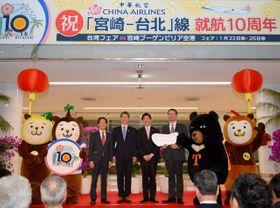 3月からの増便が発表された宮崎―台北線の就航10周年記念式典=22日午後、宮崎市・宮崎ブーゲンビリア空港