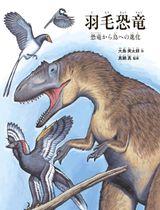 絵本「羽毛恐竜 恐竜から鳥への進化」(大島英太郎作、真鍋真監修、福音館書店)
