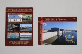 平成水門の完成5周年を記念した「水門カード」