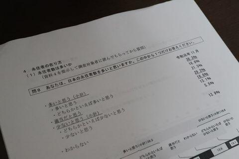 永住者を巡る世論調査の設問が書かれた資料