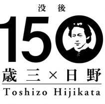 土方歳三没後150年ロゴ