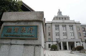 滋賀県庁(大津市)
