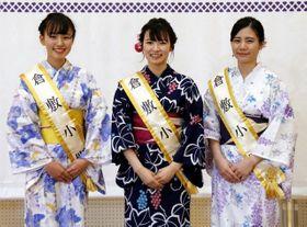 第37代倉敷小町に選ばれた(左から)加藤さん、原田さん、松本さん