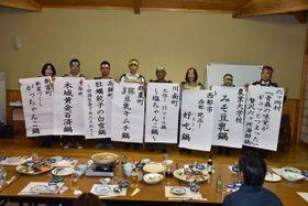 西都児湯鍋合戦に出品する鍋の名前を発表する「鍋将軍」たち