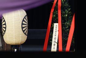 靖国神社の秋季例大祭に合わせ、安倍首相が奉納した「真榊」=17日午前、東京・九段北
