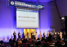 国立京都国際会館で開催された地球環境京都会議=10日夕、京都市