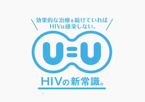 治療すれば、うつらない HIVの新常識と啓発