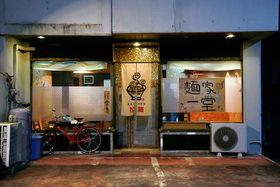 写真を拡大 手描きの看板が目印の「麺家一堂」=美馬市脇町