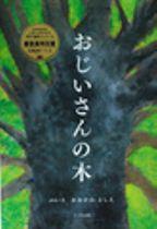 東吉野村 オオカミ絵本第3作出版 少女との心温まる触れ合いを描く