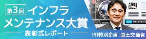 PR特別企画 第3回 インフラメンテナンス大賞 表彰レポート