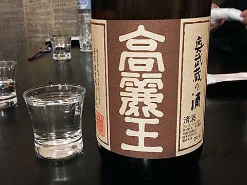 【3660】高麗王 純米(こまおう)【埼玉県】