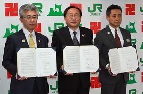 協定を締結した(左から)桜田市長、三村知事、菊地支社長