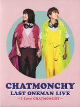 チャットモンチー『CHATMONCHY LAST ONEMAN LIVE ~I Love CHATMONCHY~』