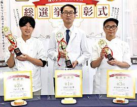 総選挙で上位に選ばれ、表彰を受けた吉田店長(中央)ら
