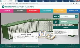 インターネット上で県史の編さん資料を閲覧できる「県史デジタルアーカイブス」のトップページ