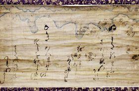 和歌2首が書かれた後奈良天皇の「宸翰」(豊橋市図書館提供)