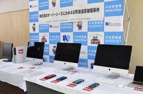 押収されたパソコンや契約書類など=18日午後、愛知県警半田署