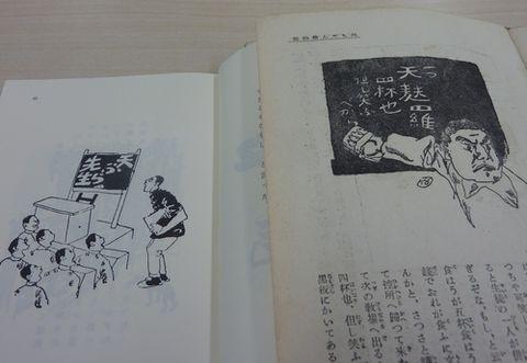 二つの漫画版「坊ちゃん」
