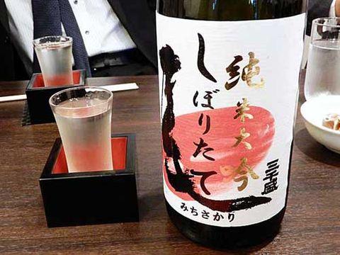 【3833】三千盛 純米大吟醸 しぼりたて 生酒(みちさかり)【岐阜県】