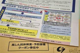 五所川原市は6月、本年度の対象男性2326人にクーポンを発送。「まずは抗体検査を」と促している