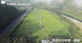 上映される四万十川の空撮映像の一場面